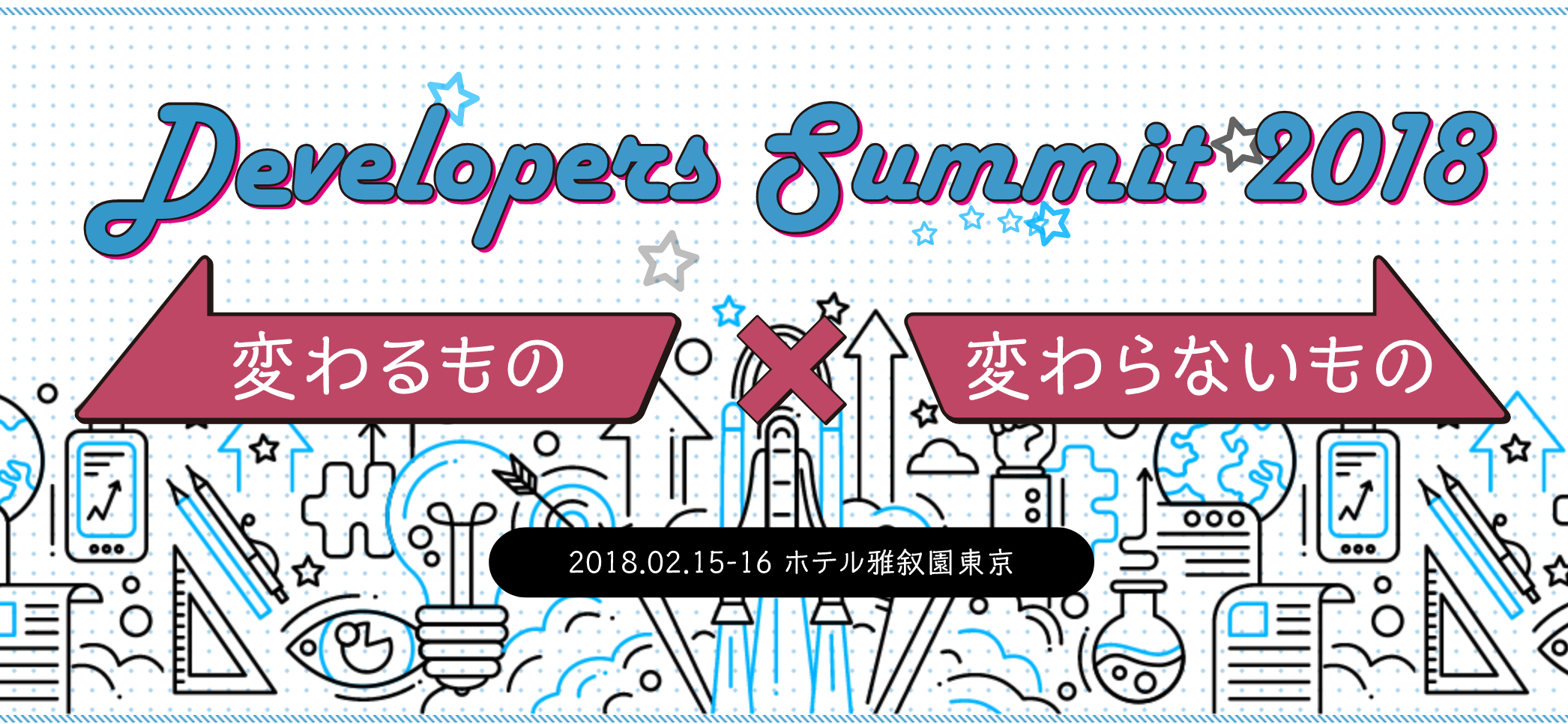 Developer Summit 2018